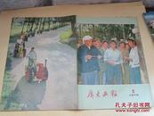 广东画报1973年第2期(附增刊4页)+1973年第3期)2期合售