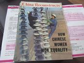 China Reconstructs(英文 中国建设 文革色彩浓): 1974年3期