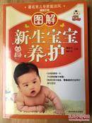 正版现货 图解新生宝宝养护 戴淑凤 广西科学技术出版社