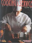 07版餐饮业职业装书