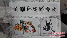中国水墨字名家荟萃(民间花鸟字)