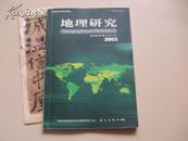 地理研究第22卷第1期 【2003年1月版】