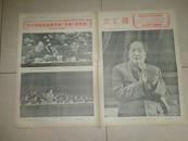 文汇报(1969年4月15日)大幅套红毛林像