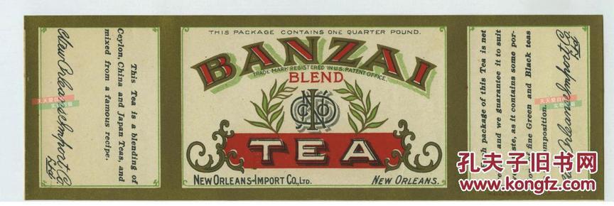民国时期BANZAI牌中国锡兰日本高等级混合茶贴盒广告商标------未用品