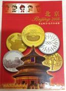 纪念册    北京2008年奥运会珍藏册