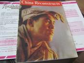 China Reconstructs(英文 中国建设 文革色彩浓): 1972年4期