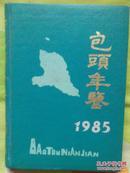 包头年鉴 1985   创刊号 硬精装