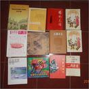 法学家茶座  总第二十九辑  2009.5