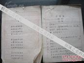 29)【珍贵书稿】著名作家李梨  文革前书稿作品《组诗:贫下中农一条心》、《相声:学兽医》