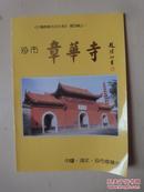 《中国佛教名寺古刹》第四卷之一―沙市章华寺