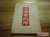 毛泽东自传(民国35年1 版1 印)品佳