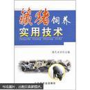 藏香猪养殖技术书籍  藏猪饲养实用技术