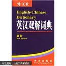 外文社:英汉双解词典(新版)