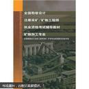 全国勘察设计注册采矿:矿物工程师(矿物加工专业)