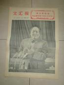 文汇报(1969年4月2日)套红带整版毛林合影