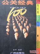 公关经典100(市场经典100系列)