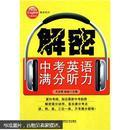 解密中考英语满分听力