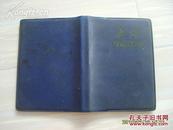 红卫兵日记本,内多次提到批斗刘少奇及手图,附本人底片,历史的见证,满页,值得收藏。