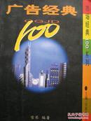 广告经典100(市场经典100系列)