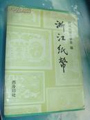 西冷印社) 浙江纸币(9品)