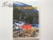 1999年11.29岫岩地震研讨文集