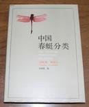 中国春蜓分类(蜻蜓目:春蜓科,精装有护封,库存书,封面略损)