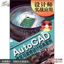 设计师实战应用:中文版AutoCAD建筑与装修设计经典案例