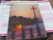 China Reconstructs(英文 中国建设 文革色彩浓): 1972年7期