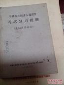中级卫生技术人员晋升考试复习提纲(基础医学部分)1963年出版