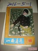 山西青年 1984年第11期