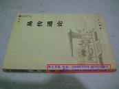 易传通论【03年一版一印】