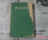 中国象棋谱:第二集:59年一版一印