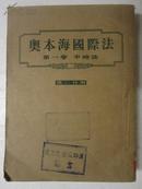 奥本海国际法.第一卷.平时法.第二分册【54年一版一印 仅3000册】