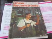 China Reconstructs(英文 中国建设 文革色彩浓): 1975年11期