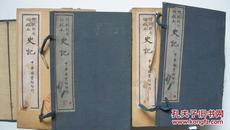 民国时期中华图书馆印《仿殿本-史记》(著名作家贺玉波藏书)20册全
