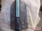中国当代集藏家辞典