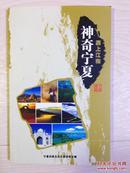 地理旅游画册:塞上江南  神奇宁夏