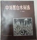中外黑白木刻选(只印8000册!品相好!包邮!)