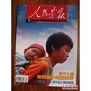 人民画报【2006年第9期】