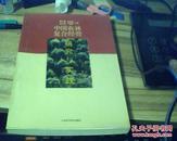 中国农林复合经营研究与实践