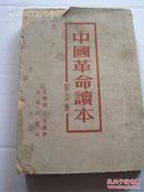 王惠德,于光远著作《中国革命读本》32开本