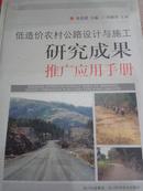 低造价农村公路设计与施工 研究成果推广应用手册。