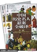 中国历史名人悬案全破译(上下全)