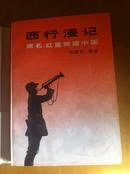 《西行漫记》(原名红星照耀中国)