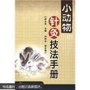 小动物针灸技法手册