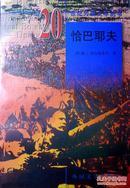 恰巴耶夫(二十世纪外国文学丛书)(1998年一版一印,品相超十品全新)