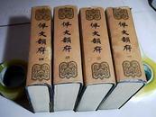 佩文韵府(1--4册全,4本合售) 【16开精装本   1983年 一版一印】