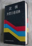 汉俄外贸口语词典