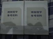 藏书书友最爱 .博物馆学参考资料(上.下册 全)86年一版一印 近10品