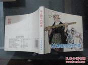 连环画:徐正卿智判奇案 (2008年1版1印)
